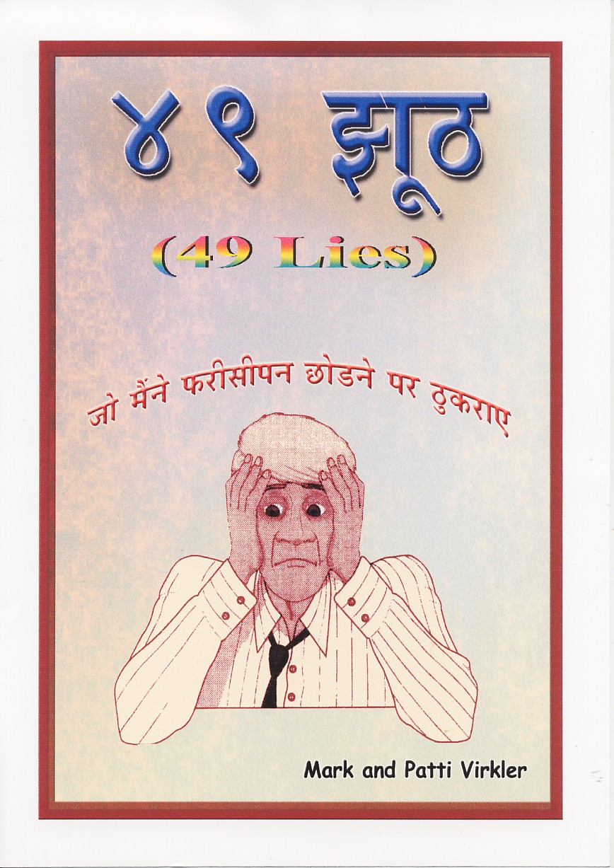 Holy bible in hindi pdf download