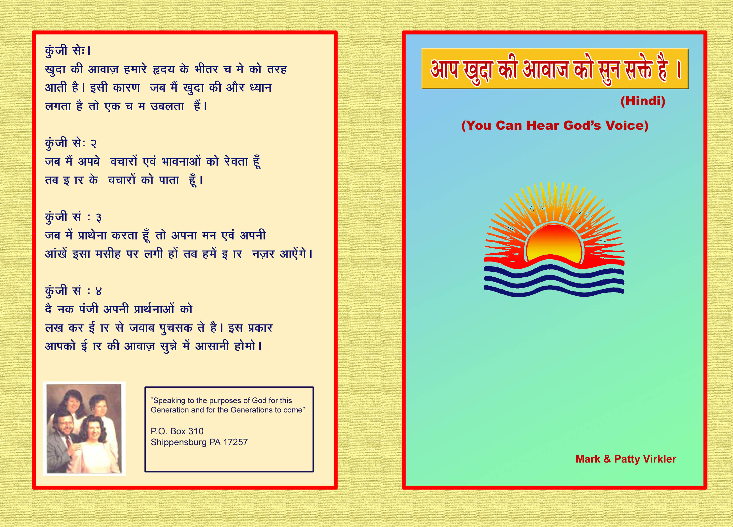 Jesus Story In Hindi Pdf